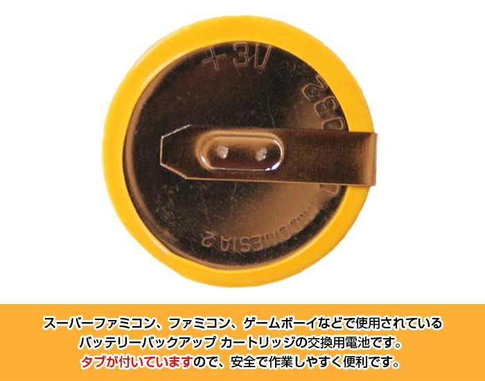 タブ付きコイン電池