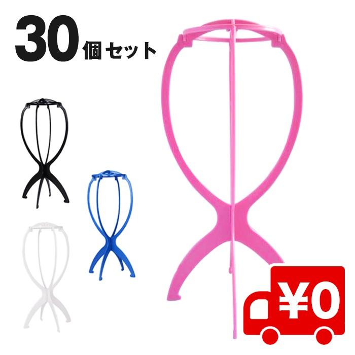 【30個セット】組み立て式ウィッグスタンド