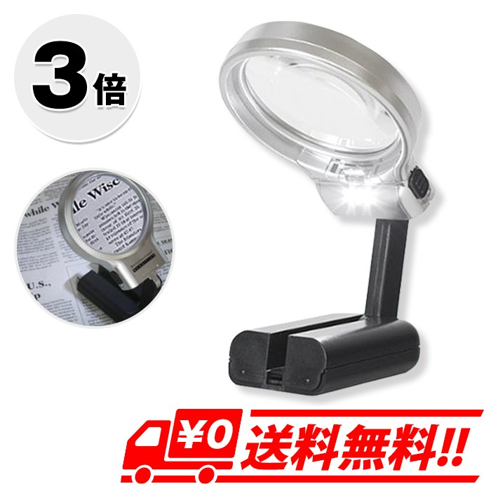 LED ライト付き スタンド式ルーペ