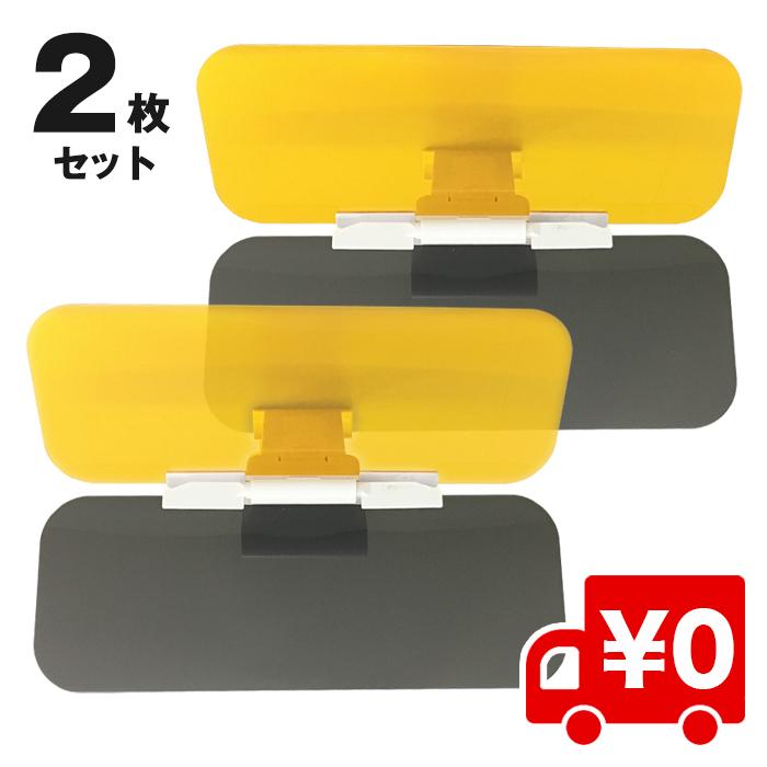 【2個セット】車用サンバイザー