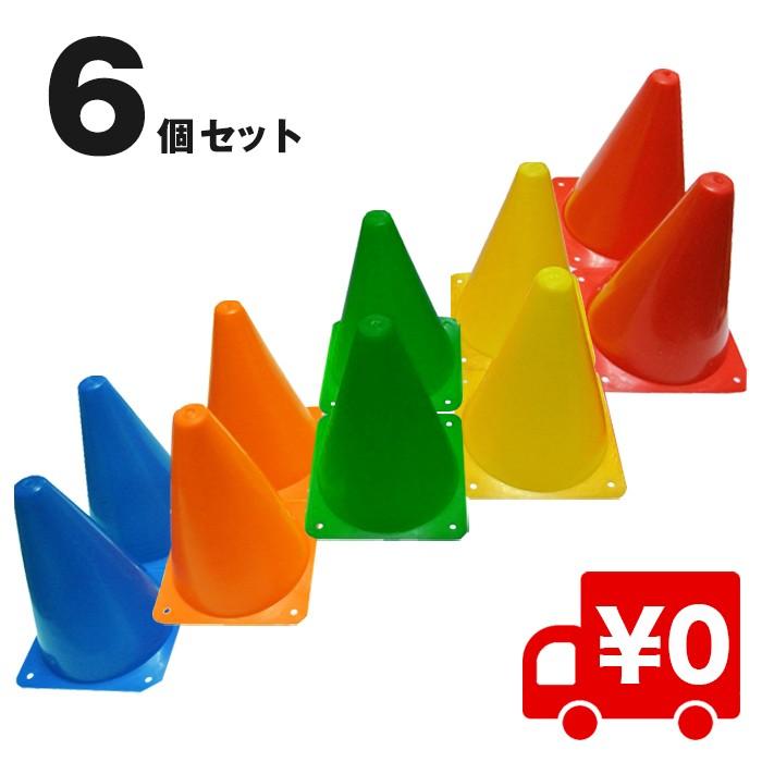 【6本セット】三角コーン マーカーコーン