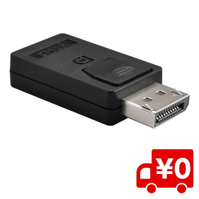 DisplayPort → HDMI 変換コネクタ