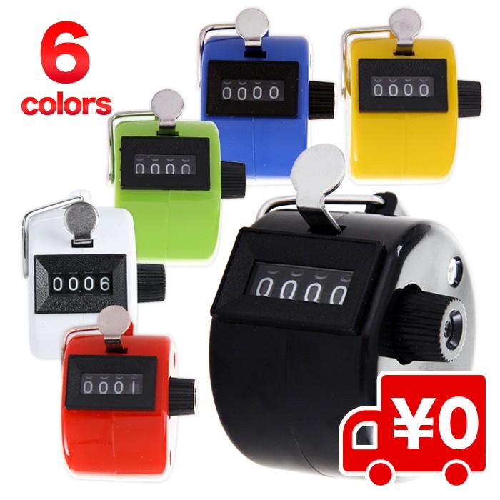 手持型カウンター数取器4桁(6色)
