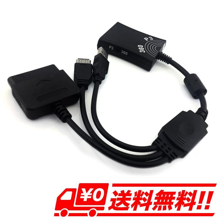 PS2←→Xbox360 コントローラーコンバーター