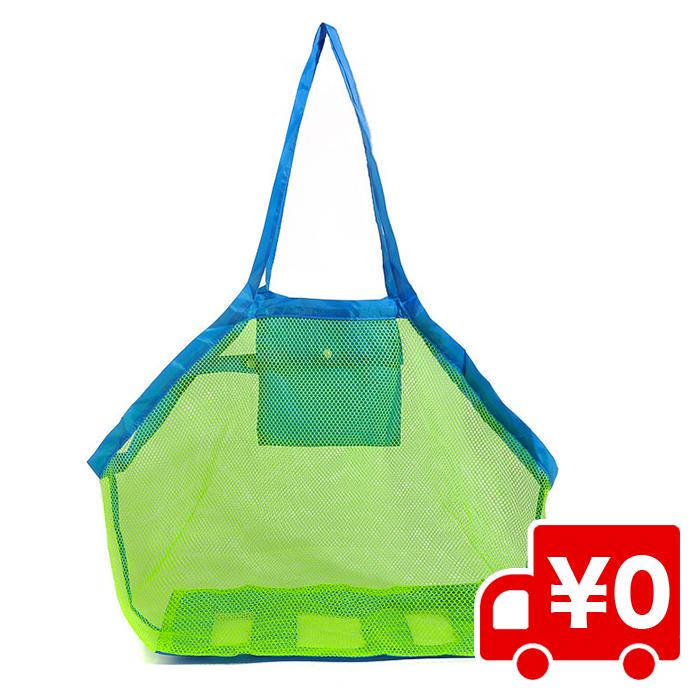大容量 砂遊び ビーチメッシュバッグ