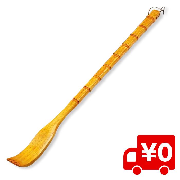 竹製 孫の手 ロング 50cm