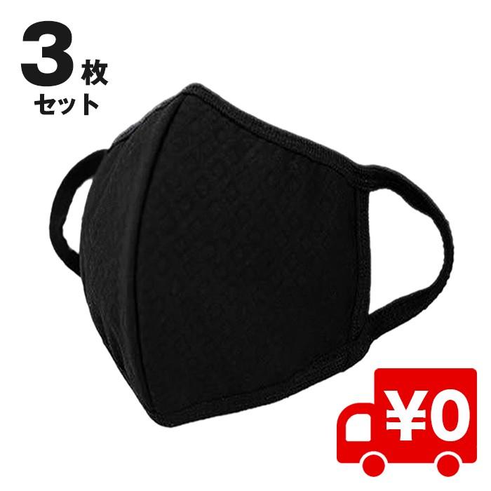 【3枚セット】活性炭入り 黒マスク
