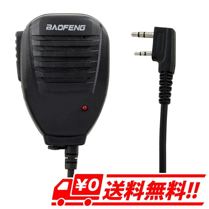 アマチュア無線機対応 手持ちスピーカーマイク
