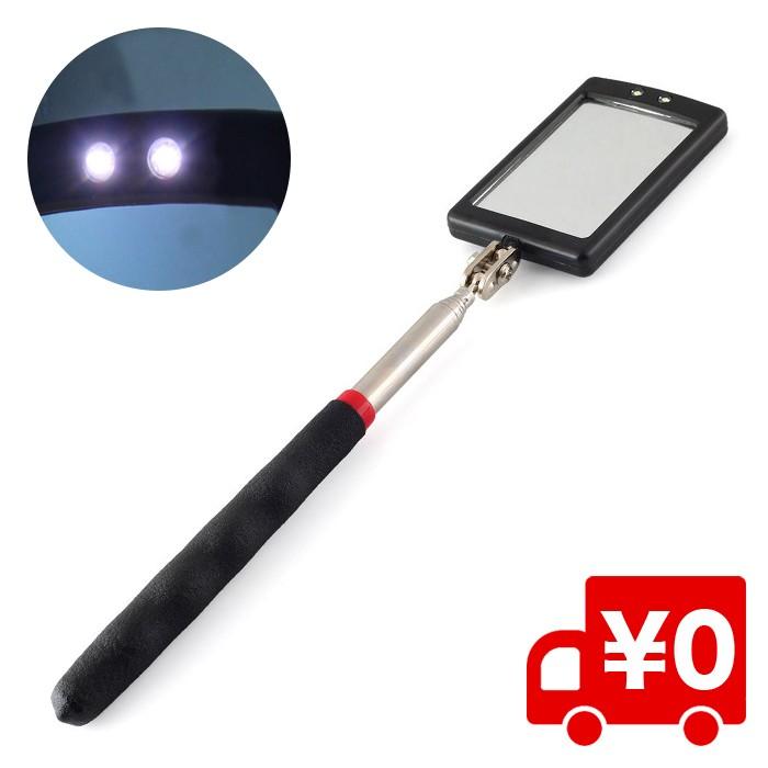LEDライト付 伸縮式ミラー 点検鏡