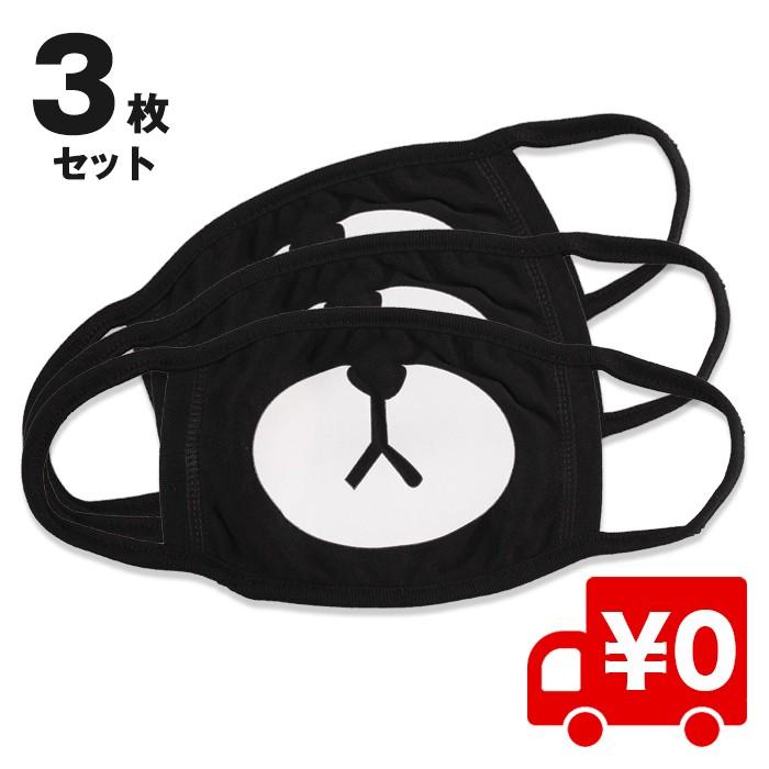 【3枚セット】クマさんマスク 黒マスク