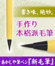 あかしやのスタンダードな筆ペンです