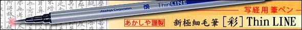 写経用筆ペン