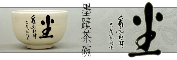 墨蹟抹茶茶碗