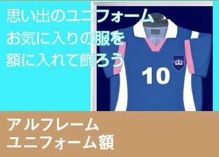 4-ユニフォーム額