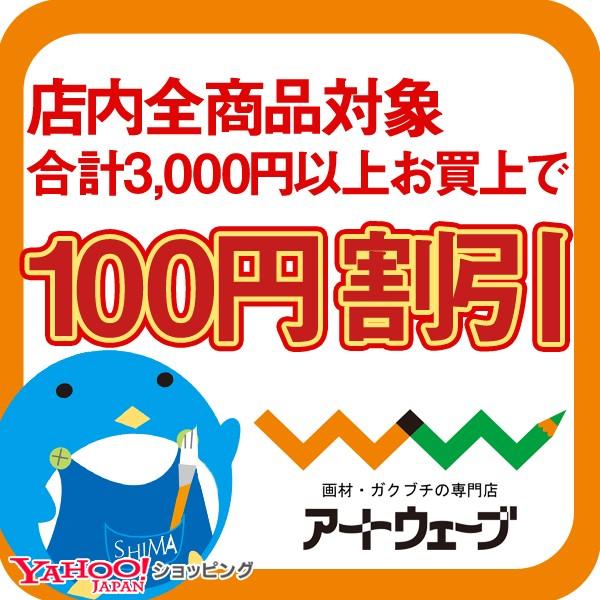 【3,000円以上で100円引き】アートウェーブ店内全商品対象お得クーポン