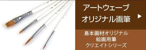 クリエイト筆