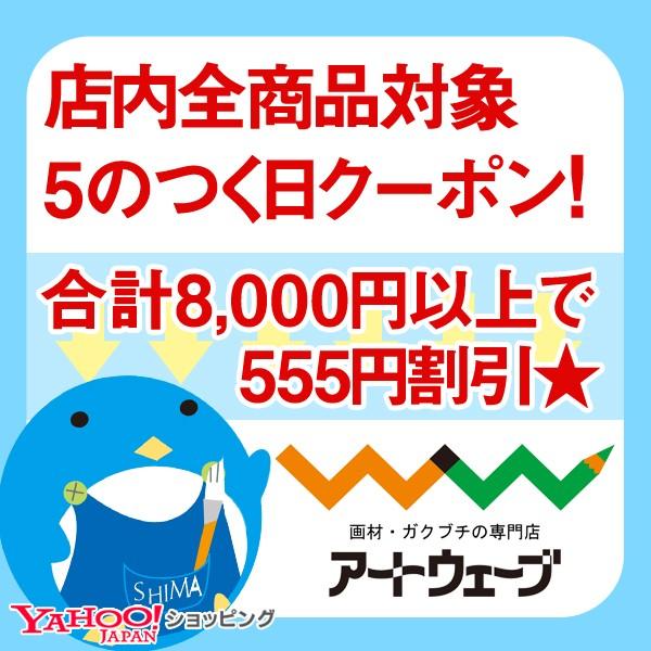 【8,000円以上で555円引き】5のつく日限定!お得クーポン