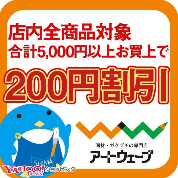 【5,000円以上で200円引き】アートウェーブ店内全商品対象お得クーポン