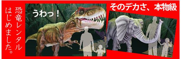 恐竜レンタル