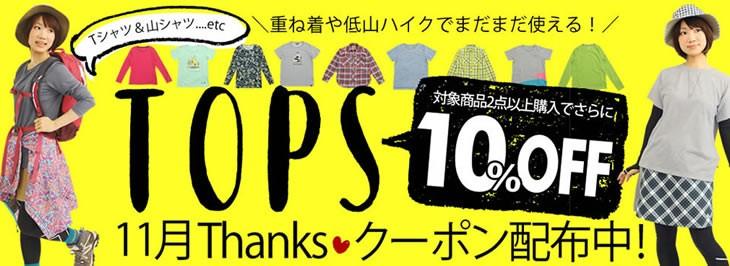 TOPSキャンペーン