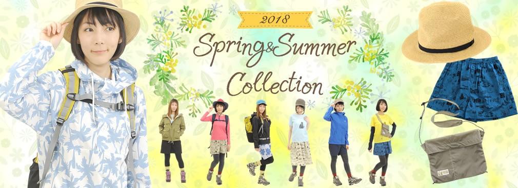 2018春夏新作コレクション