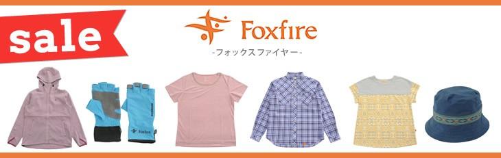 フォックスファイヤー SALE