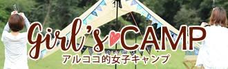 アルココ的女子キャンプ