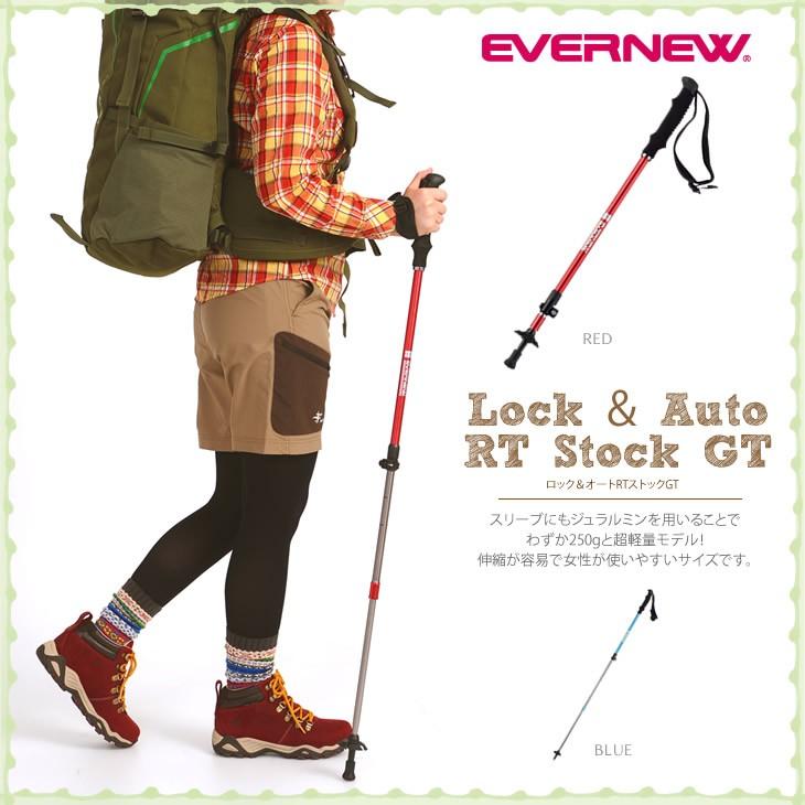 EVERNEW エバニュー ロック&オートRTストックGTX  EBH377 /トレッキングポール/ストック/ステッキ/山ガール/ファッション/レディース/アウトドア/登山/女性/ハイキング/野外フェス