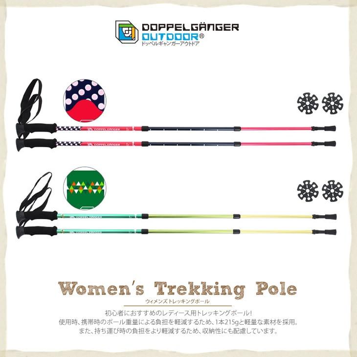 DOPPELGANGER ドッペルギャンガー ウィメンズ トレッキングポール 2本組み TP1-127