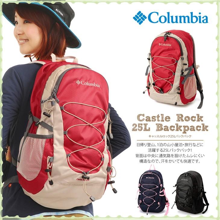 Columbia コロンビア キャッスルロック25Lバックパック PU9677 /登山/リュック/レディース/レインカバー/登山用/ザック/山ガール/リュックサック/おしゃれ/25L/