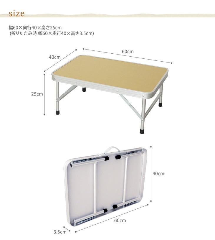 DAYLIGHT アウトドアテーブル K904NT /アウトドア/テーブル/折りたたみ/ローテーブル/キャンプ/