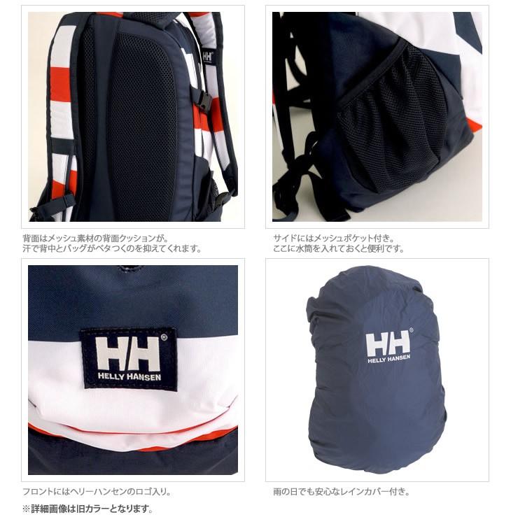 HELLY HANSEN  ヘリーハンセン スカルスティン20 HOY91402 /レディース/山ガール/バックパック/