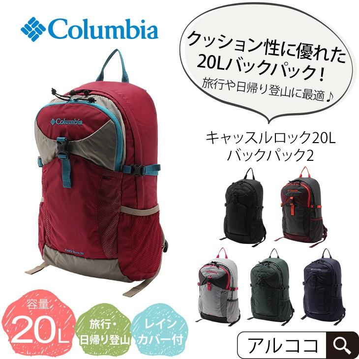 b4ba35ab67f5 登山 リュック ハイキング おすすめ トラベル Columbia コロンビア ...