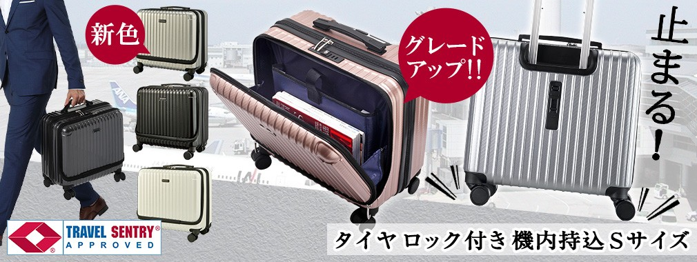 タイヤロック付き 横型 スーツケース