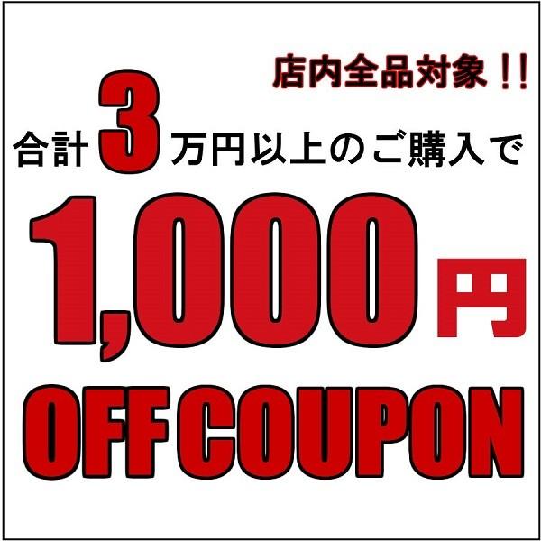 店内全品対象!!合計3万円以上のご購入で1000円OFF