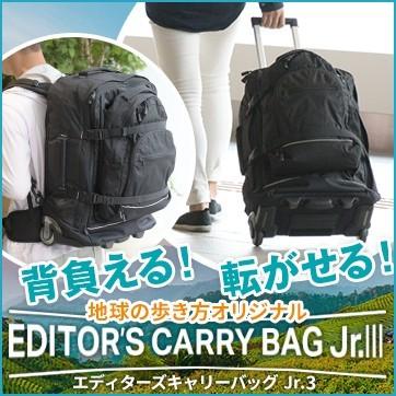地球の歩き方オリジナルエディターズキャリーバックパックJr.�