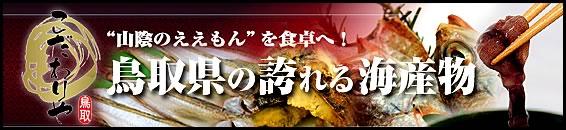 鳥取県こだわりやの海産物