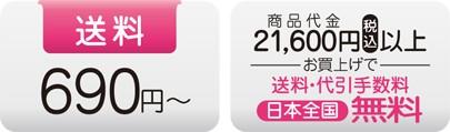送料690円