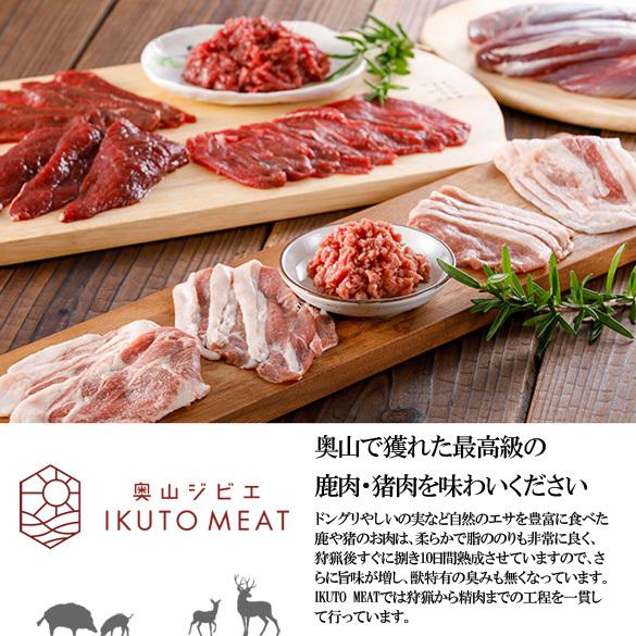 鹿肉・猪肉・ジビエ料理・ペットフード
