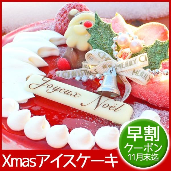 【早割クーポン】クリスマス限定!アイスケーキ