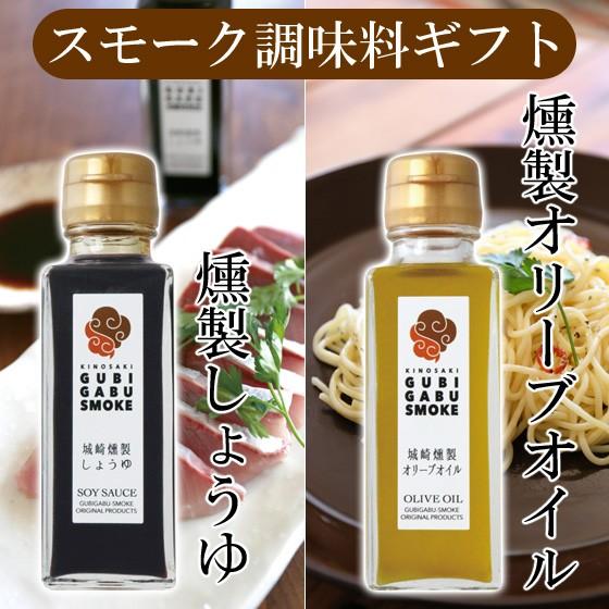 燻製の醤油&オリーブオイル