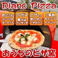 ピザ窯 Diano Pizza(ディアーノピッツァ)