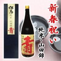 お正月・新春の祝い酒