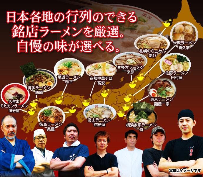 選べる!日本全国ご当地銘店ラーメン