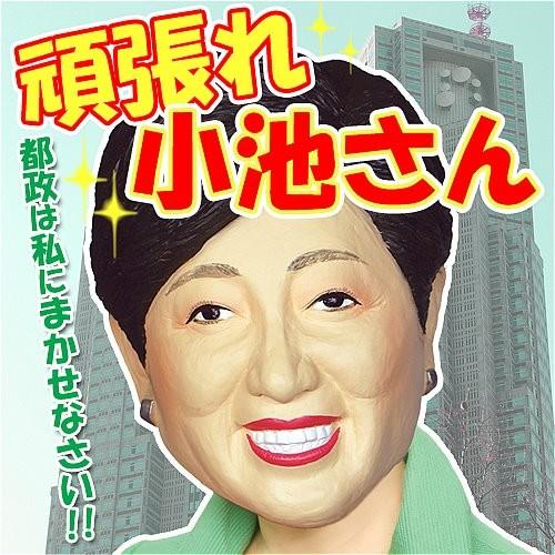 小池東京都知事