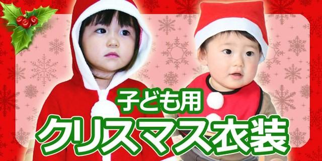 子供用クリスマス衣装