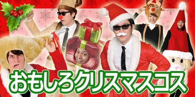 おもしろクリスマスコスチューム
