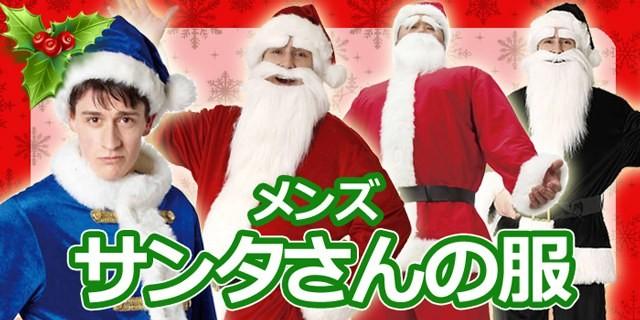 男性用サンタさんの服