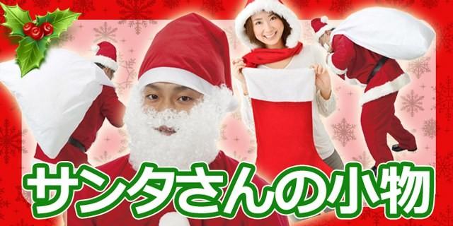 サンタさんの小物(ひげ・袋)