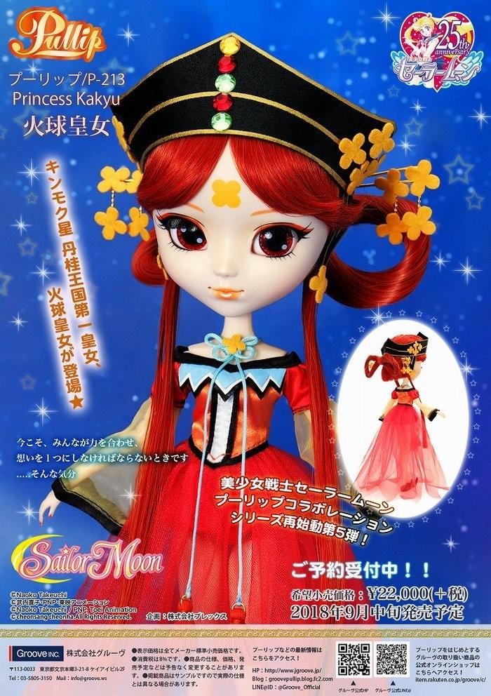 プーリップ 美少女戦士セーラームーン 火球皇女 かきゅうプリンセス